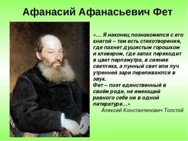 «… Я наконец познакомился с его книгой – там есть стихотворения, где пахнет д...