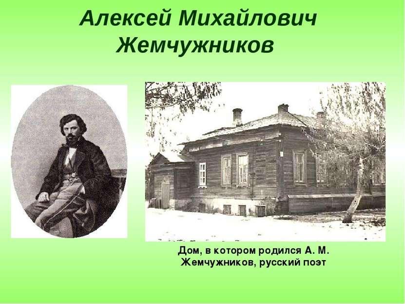 Алексей Михайлович Жемчужников Дом, в котором родился А. М. Жемчужников, русс...