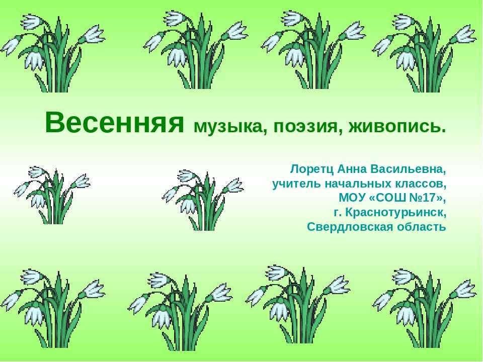 Весенняя музыка, поэзия, живопись. Лоретц Анна Васильевна, учитель начальных ...