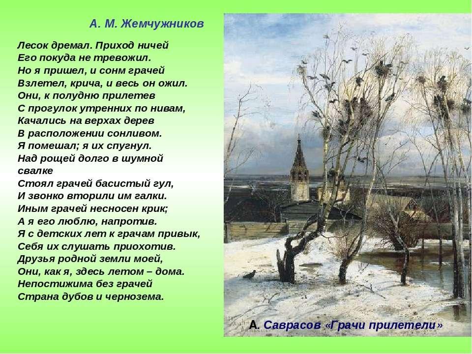 А. Саврасов «Грачи прилетели» Лесок дремал. Приход ничей Его покуда не тревож...