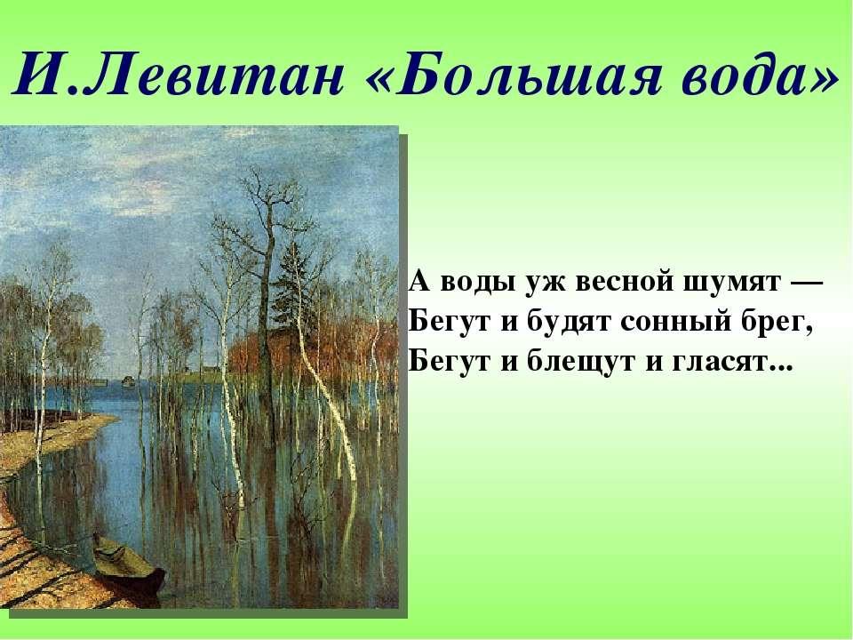 И.Левитан «Большая вода» А воды уж весной шумят— Бегут и будят сонный брег, ...