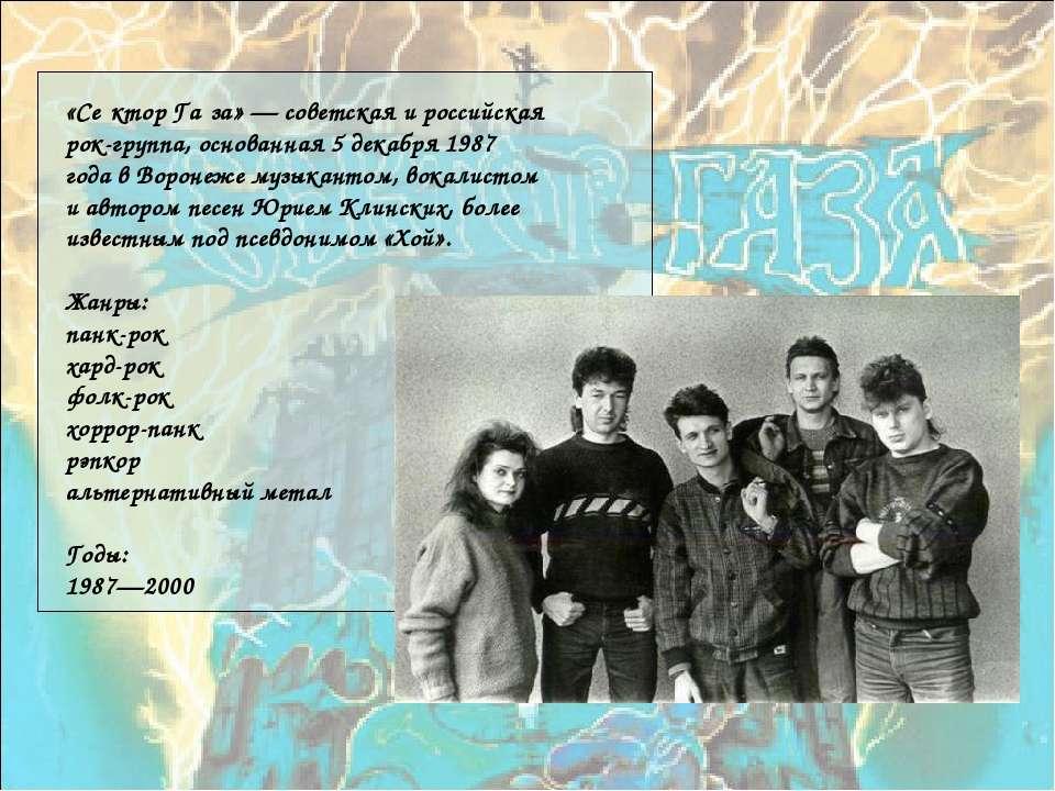 «Се ктор Га за» — советская и российская рок-группа, основанная 5 декабря 198...