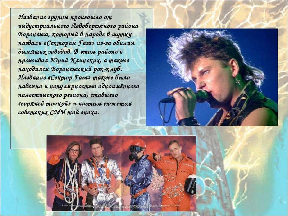 Название группы произошло от индустриального Левобережного района Воронежа, к...