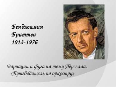 Бенджамин Бриттен 1913-1976 Вариации и фуга на тему Пёрселла. «Путеводитель п...