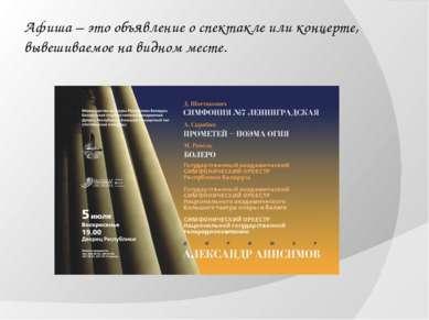 Афиша – это объявление о спектакле или концерте, вывешиваемое на видном месте.