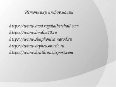 Источники информации https://www.owa.royalalberthall.com https://www.london10...