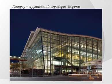 Хитроу – крупнейший аэропорт Европы