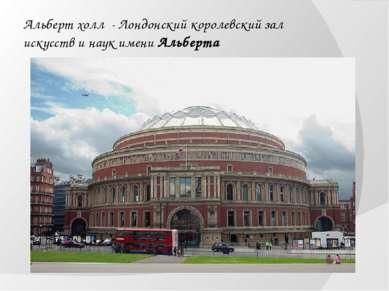 Альберт холл - Лондонский королевский зал искусств и наук имениАльберта