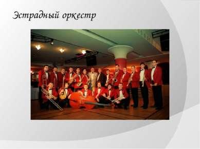 Эстрадный оркестр