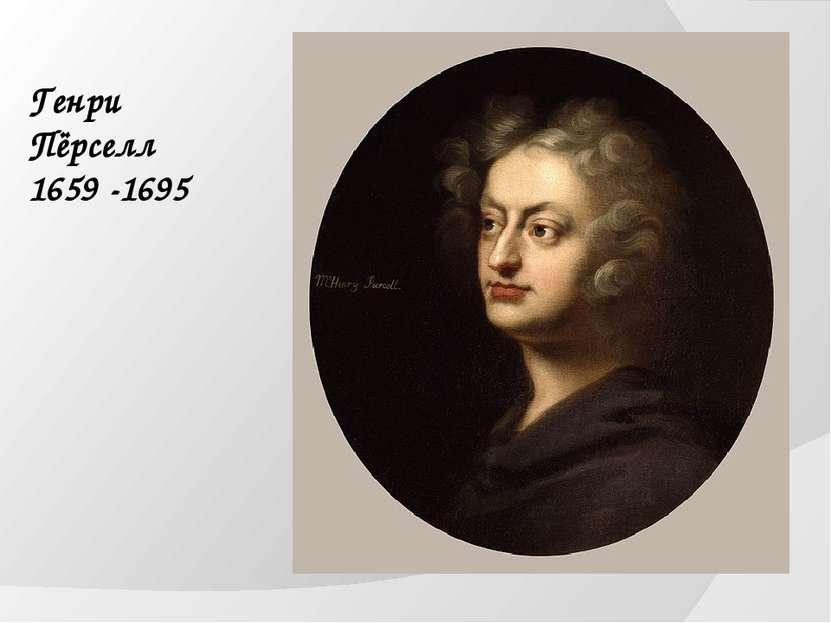 Генри Пёрселл 1659 -1695