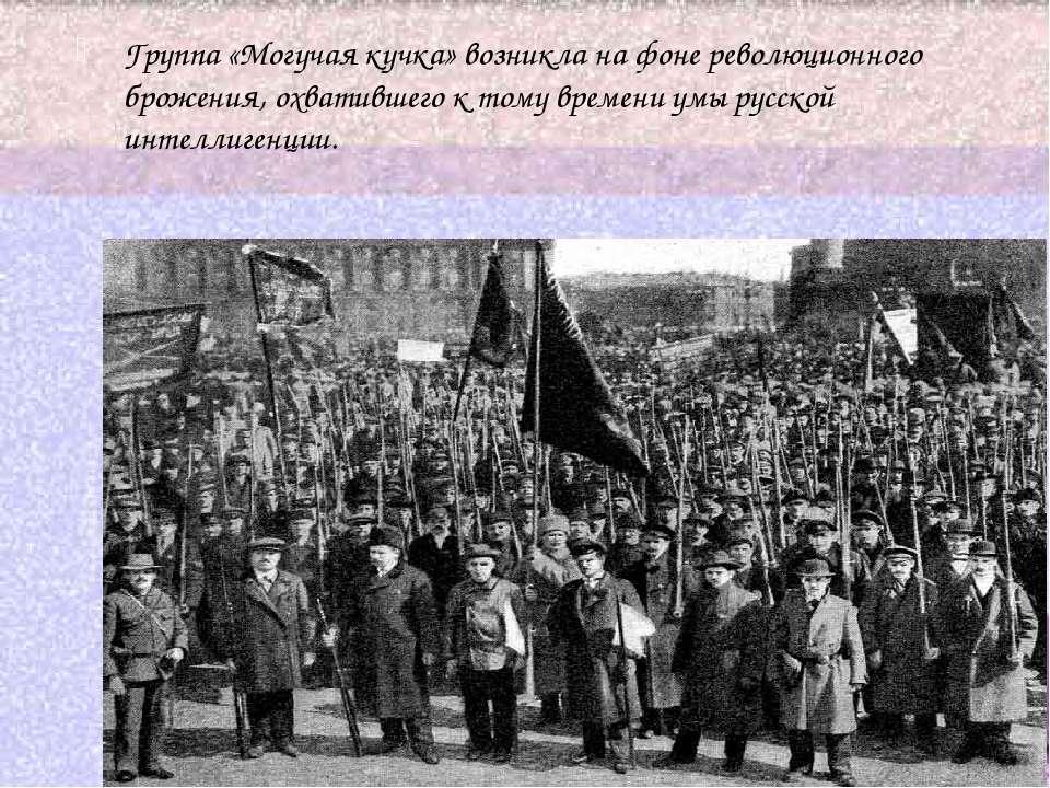 Группа «Могучая кучка» возникла на фоне революционного брожения, охватившего ...