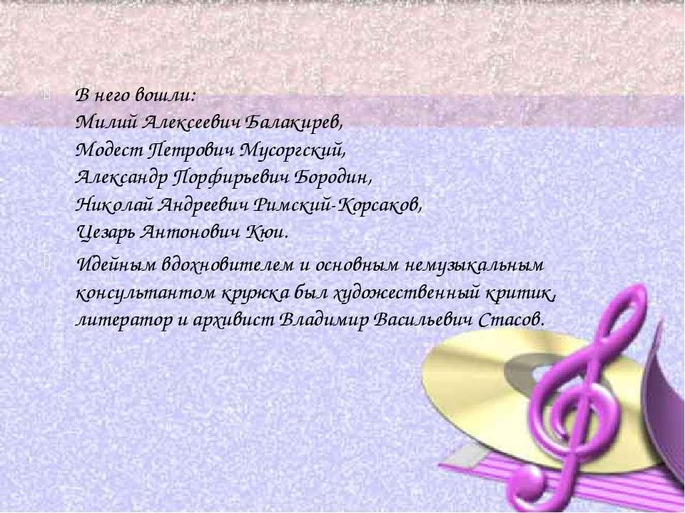 В него вошли: Милий Алексеевич Балакирев, Модест Петрович Мусоргский, Алексан...