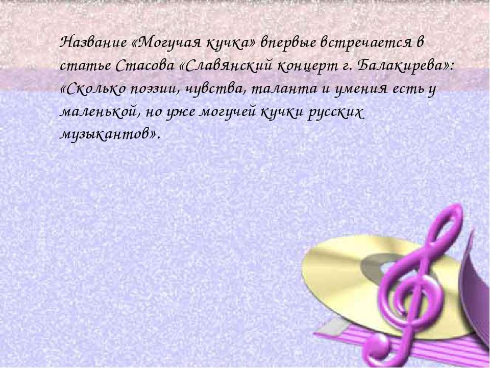 Название «Могучая кучка» впервые встречается в статье Стасова «Славянский кон...
