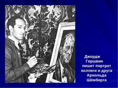 Джордж Гершвин пишет портрет коллеги и друга Арнольда Шёмберга