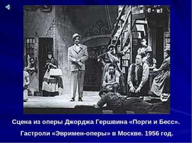 Сцена из оперы Джорджа Гершвина «Порги и Бесс». Гастроли «Эвримен-оперы» в Мо...