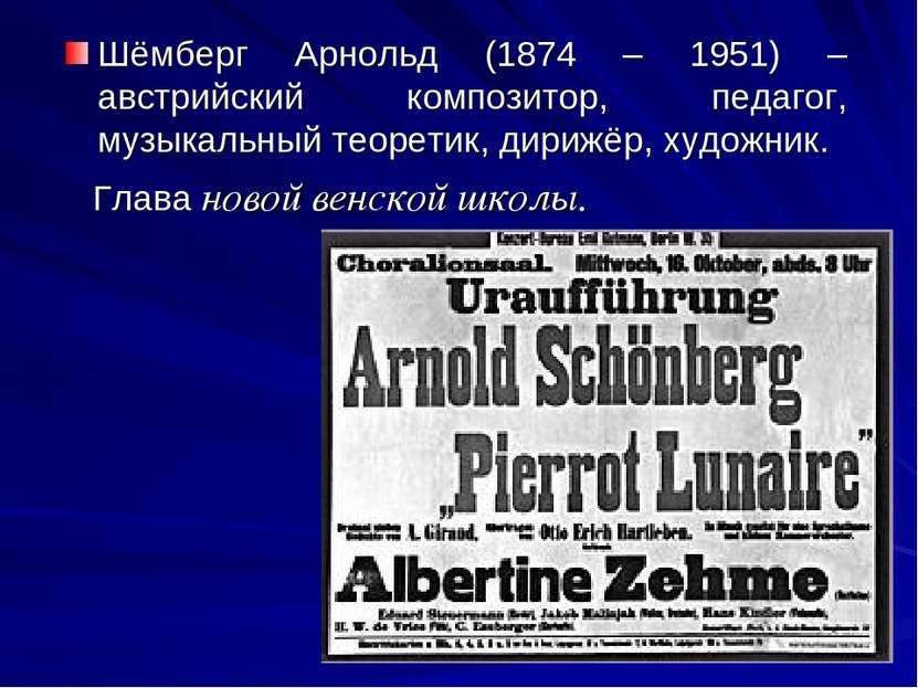 Шёмберг Арнольд (1874 – 1951) – австрийский композитор, педагог, музыкальный ...