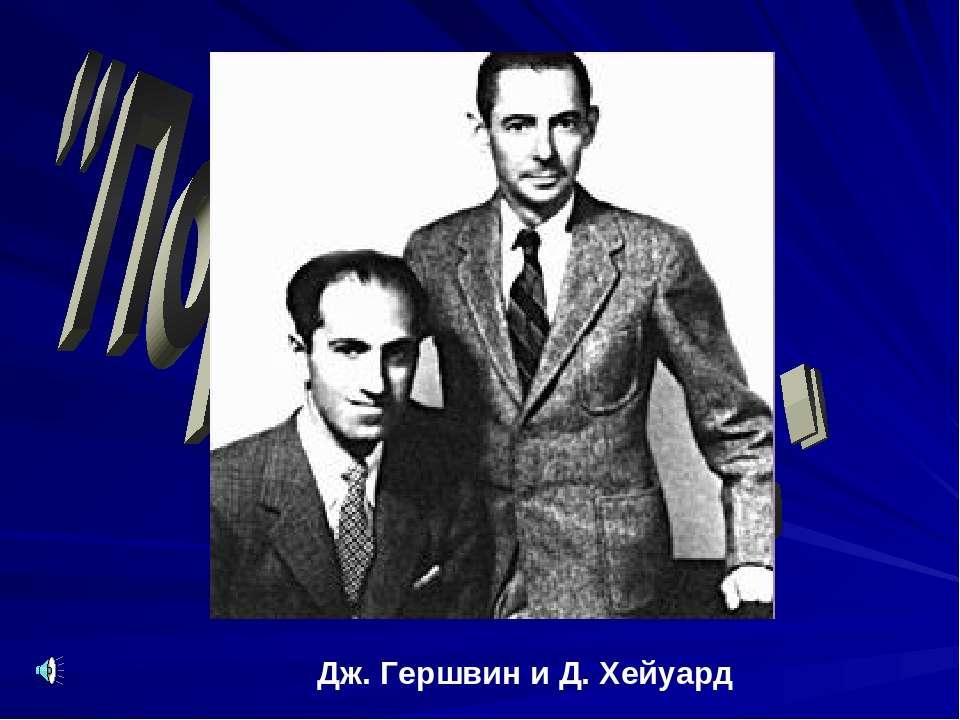 Дж. Гершвин и Д. Хейуард