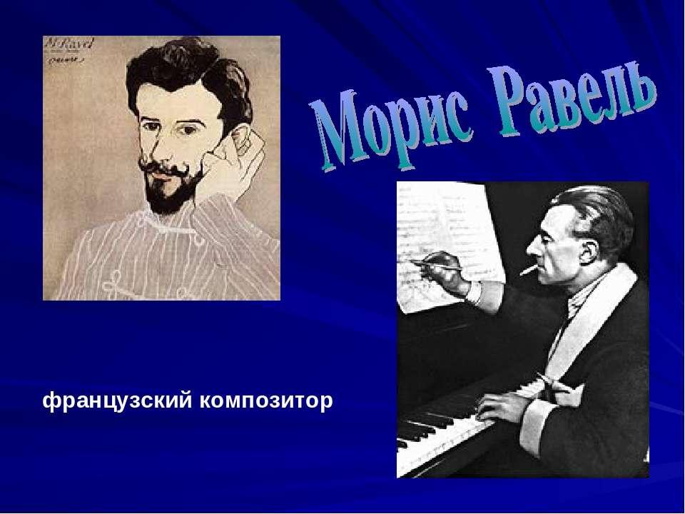 французский композитор