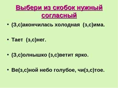 Выбери из скобок нужный согласный (З,с)акончилась холодная (з,с)има. Тает (з,...