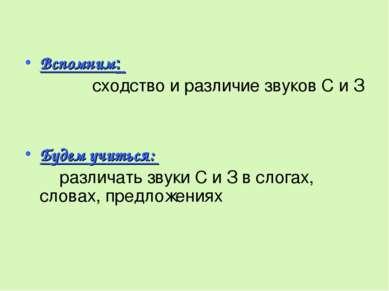Вспомним: сходство и различие звуков С и З Будем учиться: различать звуки С и...