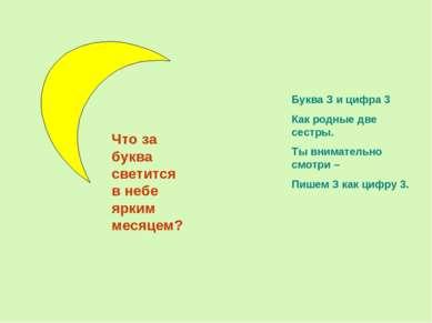 Что за буква светится в небе ярким месяцем? Буква З и цифра 3 Как родные две ...