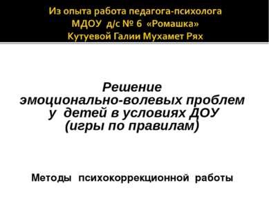 Решение эмоционально-волевых проблем у детей в условиях ДОУ (игры по правилам...