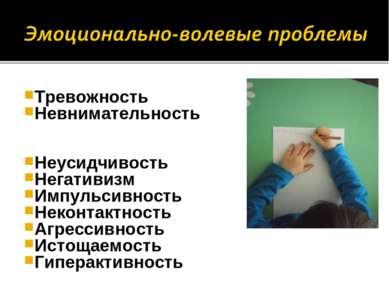 Тревожность Невнимательность Неусидчивость Негативизм Импульсивность Неконтак...
