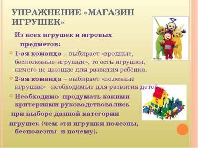 УПРАЖНЕНИЕ «МАГАЗИН ИГРУШЕК» Из всех игрушек и игровых предметов: 1-ая команд...