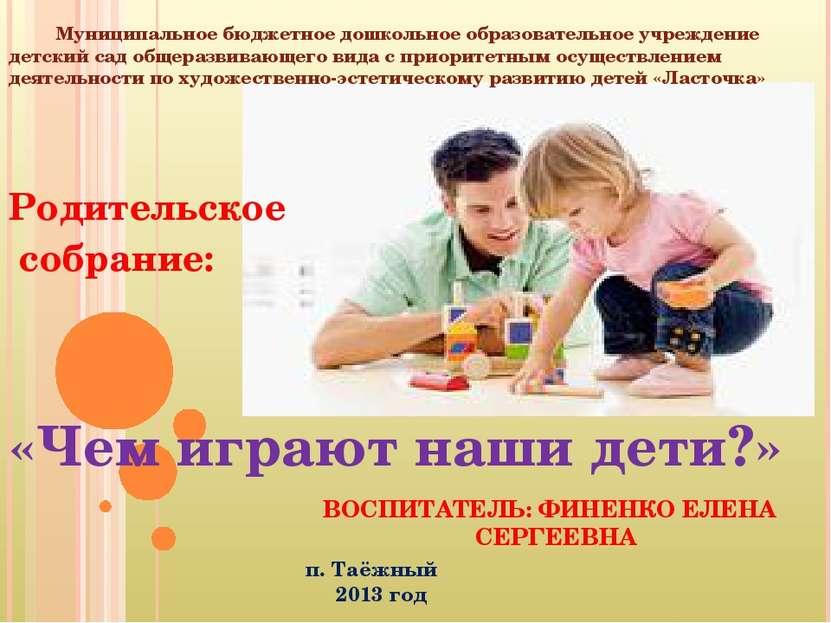 Муниципальное бюджетное дошкольное образовательное учреждение детский сад общ...
