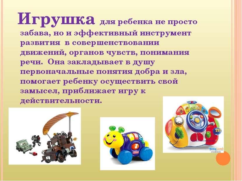Игрушка для ребенка не просто забава, но и эффективный инструмент развития в ...