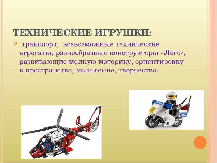 ТЕХНИЧЕСКИЕ ИГРУШКИ: транспорт, всевозможные технические агрегаты, разнообраз...