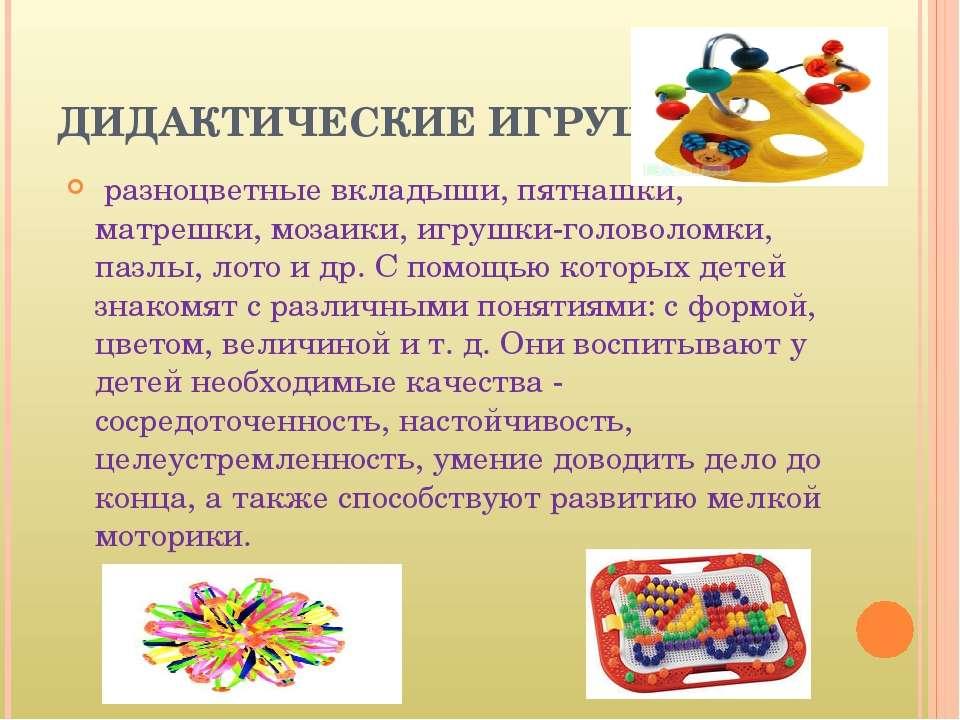 ДИДАКТИЧЕСКИЕ ИГРУШКИ разноцветные вкладыши, пятнашки, матрешки, мозаики, игр...