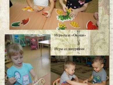 Игра-пазл «Овощи» Игры со шнурками
