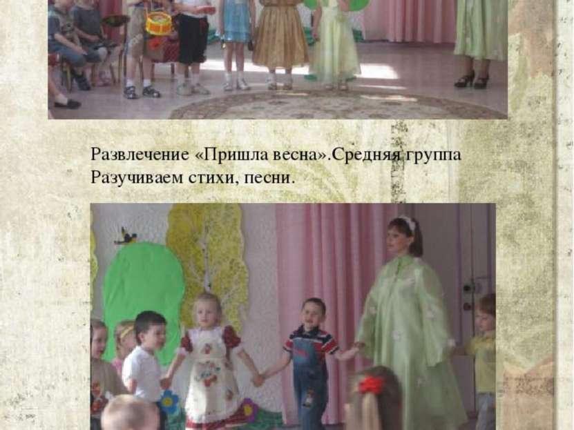 Развлечение «Пришла весна».Средняя группа Разучиваем стихи, песни.