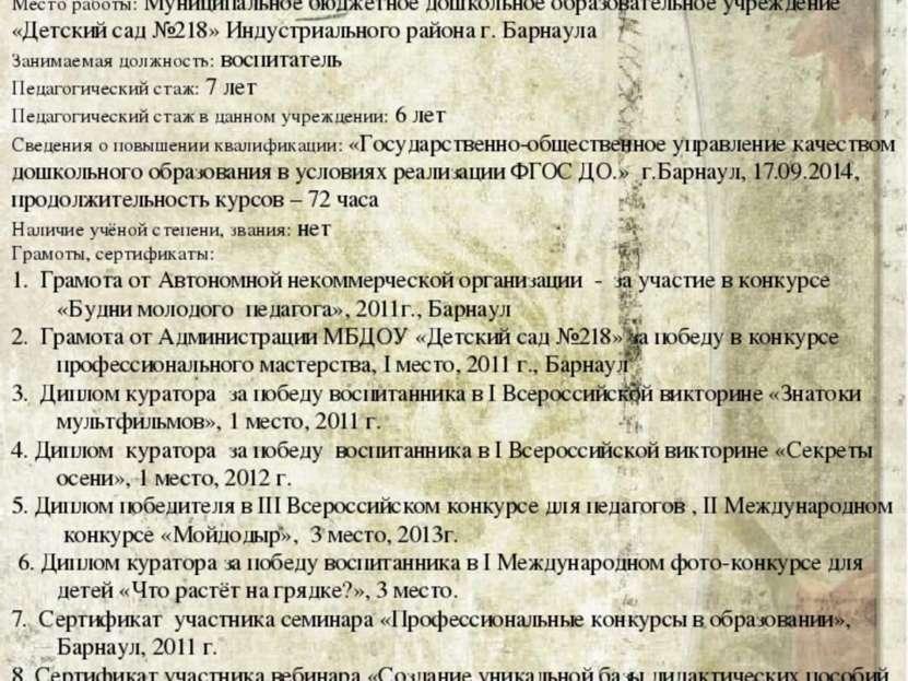 Общие сведения о педагоге Фамилия, имя , отчество: Баянова Юлия Владимировна ...