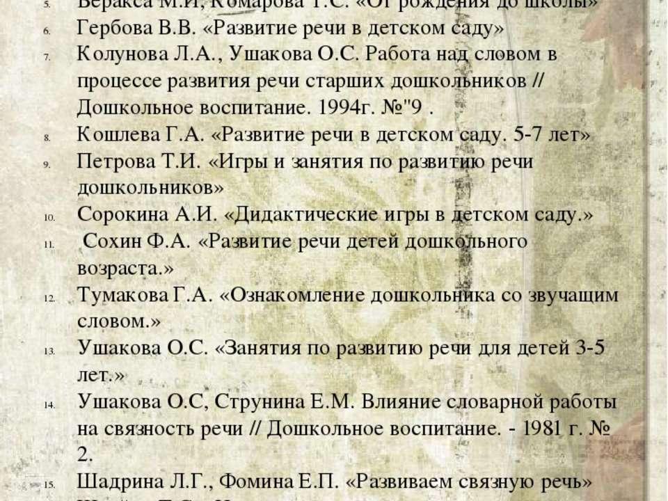 Алексеева М.М., Яшина В.И. «Методика развития речи и обучения родному языку д...