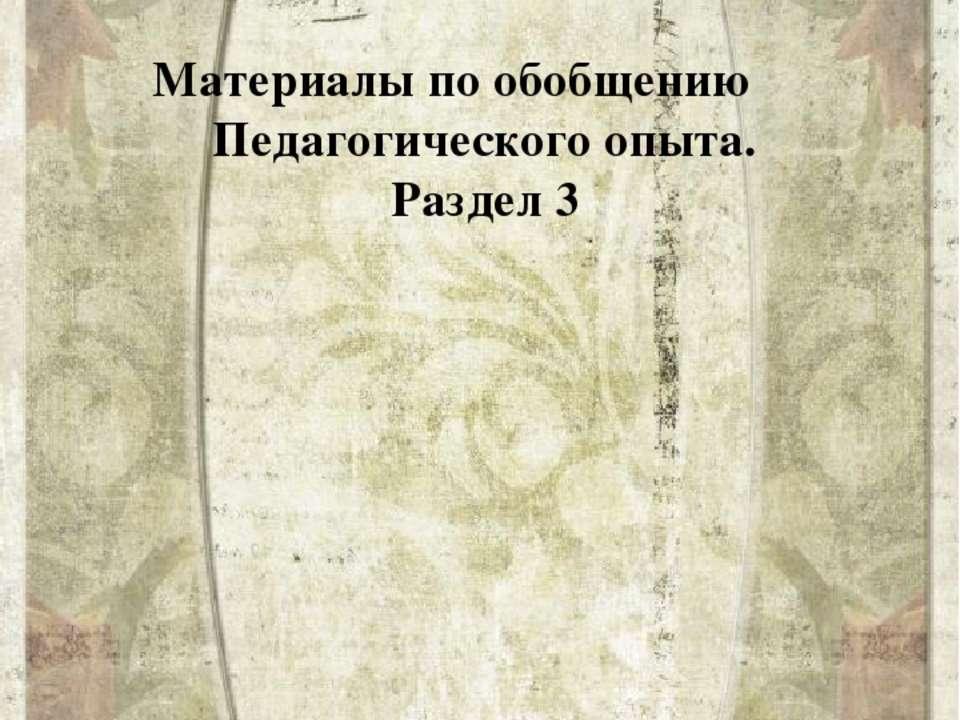 Материалы по обобщению Педагогического опыта. Раздел 3