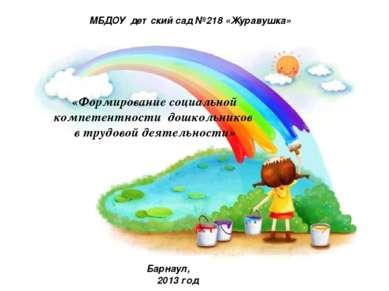 МБДОУ детский сад №218 «Журавушка» Барнаул, 2013 год «Формирование социальной...