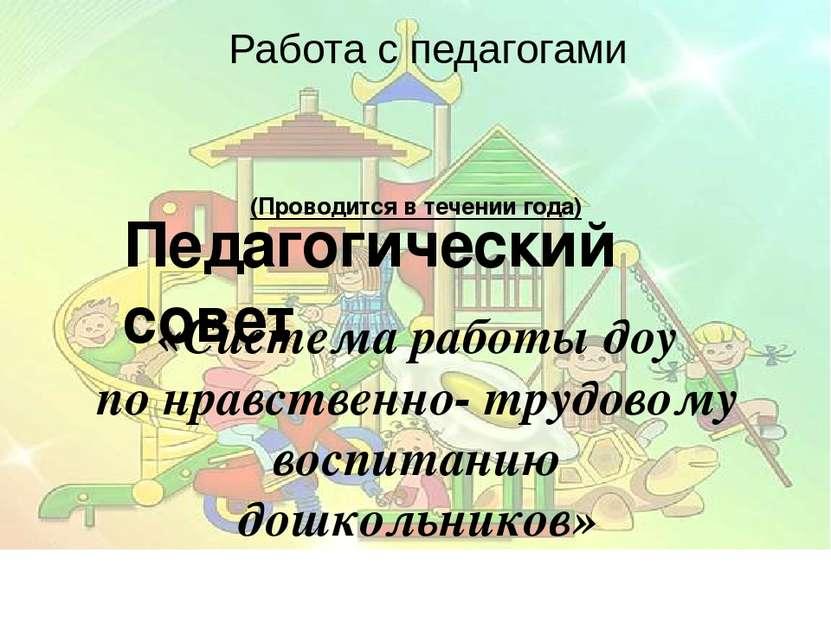 Работа с педагогами «Система работы доу по нравственно- трудовому воспитанию ...