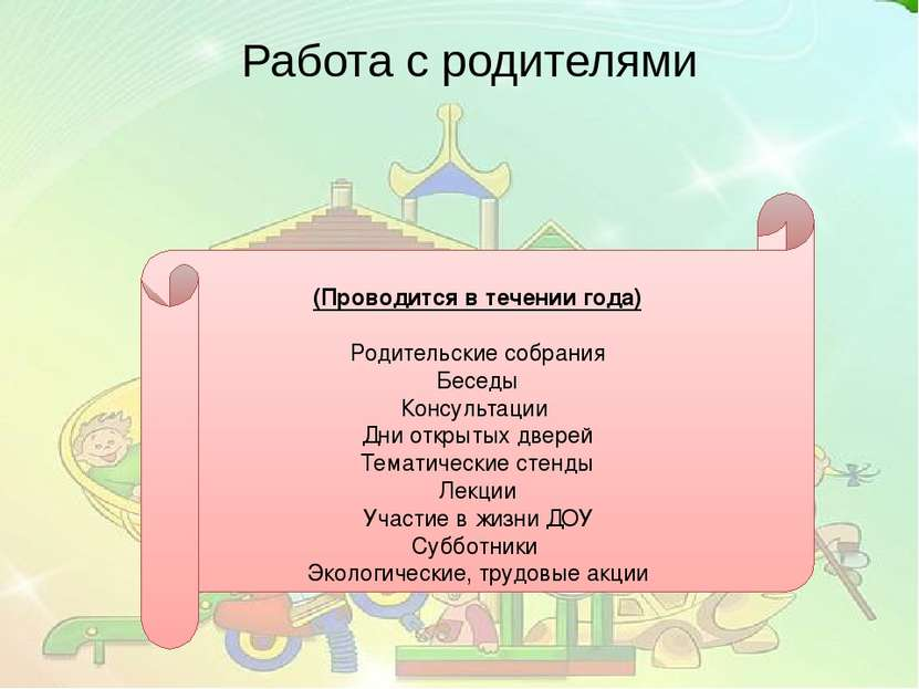 Работа с родителями (Проводится в течении года) Родительские собрания Беседы ...