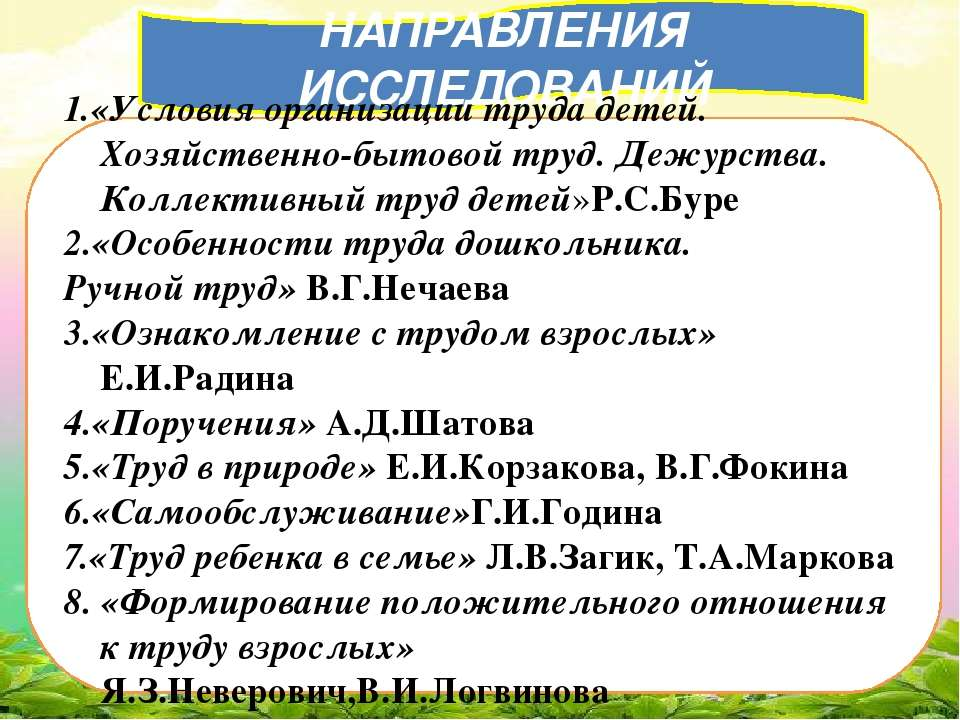 НАПРАВЛЕНИЯ ИССЛЕДОВАНИЙ 1.«Условия организации труда детей. Хозяйственно-быт...
