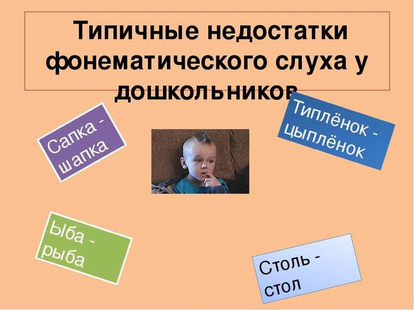 Типичные недостатки фонематического слуха у дошкольников Сапка - шапка Типлён...
