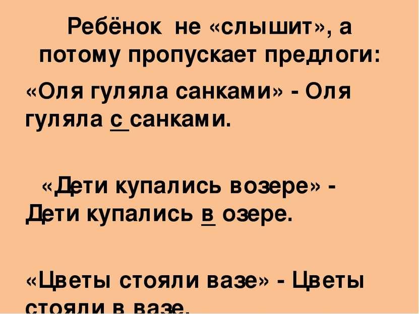 Ребёнок не «слышит», а потому пропускает предлоги: «Оля гуляла санками» - Оля...