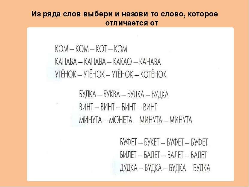 Из ряда слов выбери и назови то слово, которое отличается от остальных: