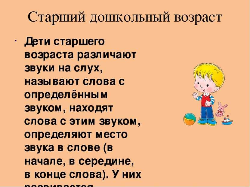 Старший дошкольный возраст Дети старшего возраста различают звуки на слух, на...