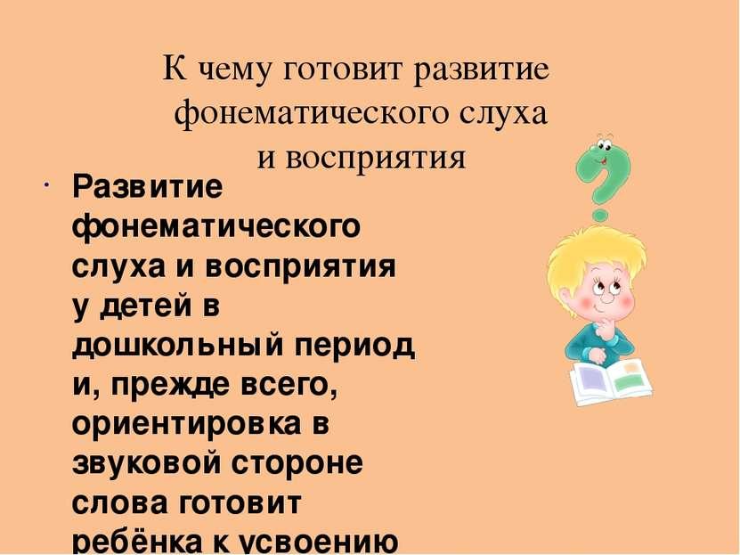 К чему готовит развитие фонематического слуха и восприятия Развитие фонематич...