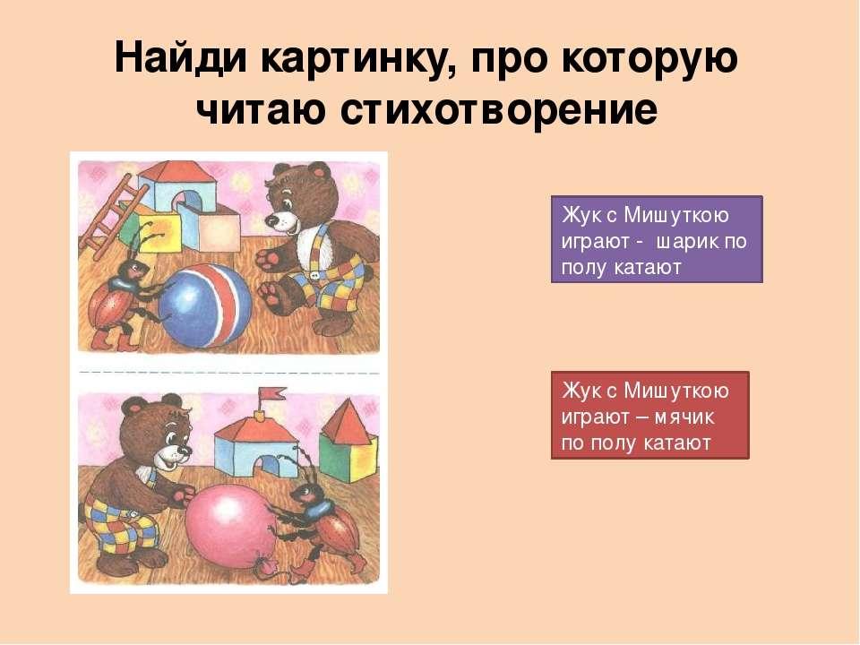 Найди картинку, про которую читаю стихотворение Жук с Мишуткою играют - шарик...