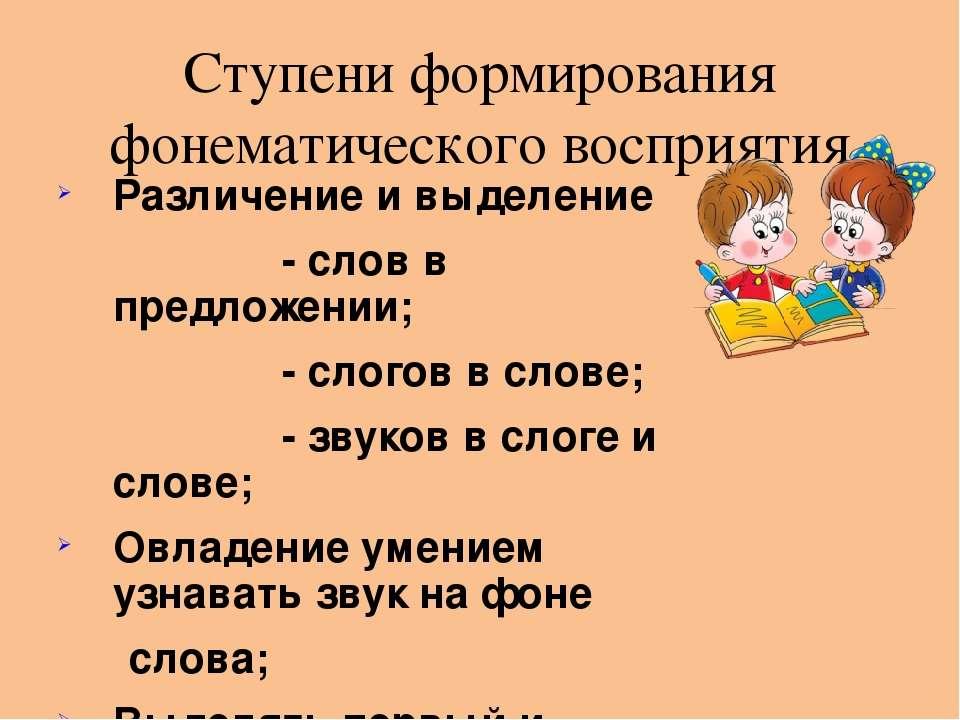 Ступени формирования фонематического восприятия Различение и выделение - слов...