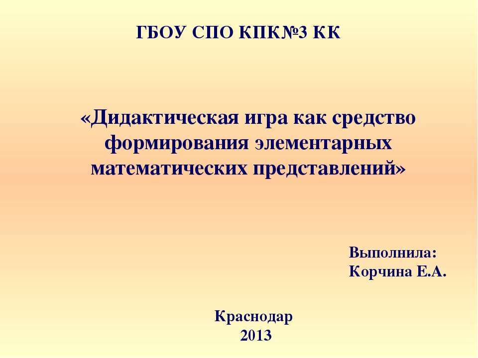 ГБОУ СПО КПК№3 КК «Дидактическая игра как средство формирования элементарных ...