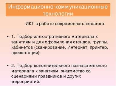 Информационно-коммуникационные технологии ИКТ в работе современного педагога ...